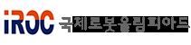 국제로봇올림피아드